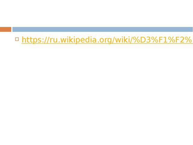 https://ru.wikipedia.org/wiki/%D3%F1%F2%E8%ED%EE%E2,_%C4%EC%E8%F2%F0%E8%E9_%...
