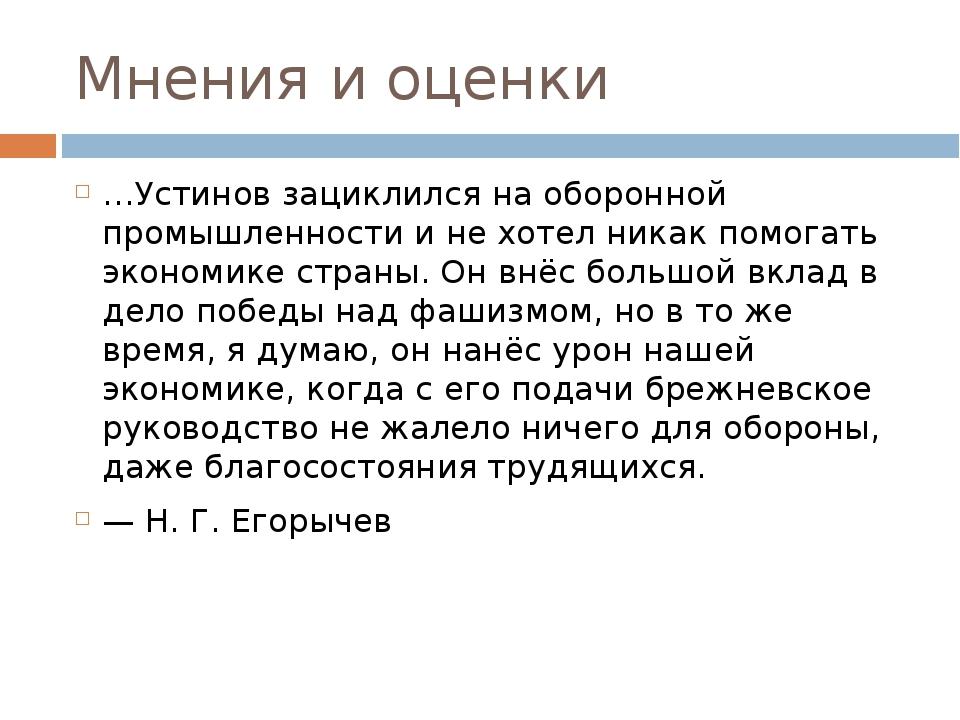 Мнения и оценки …Устинов зациклился на оборонной промышленности и не хотел ни...