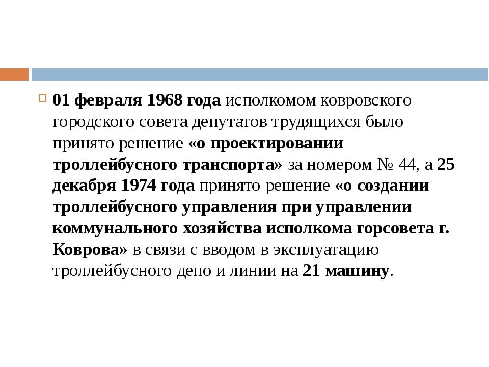 01 февраля 1968 годаисполкомом ковровского городского совета депутатов труд...