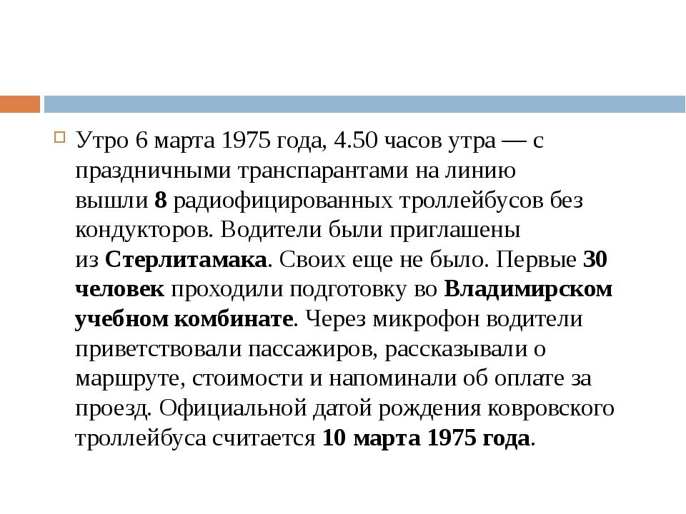 Утро 6 марта 1975 года,4.50 часов утра— с праздничными транспарантами на л...