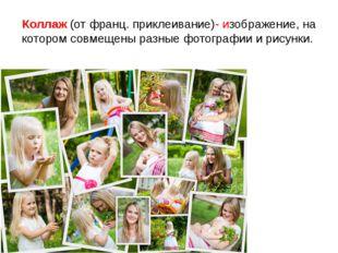 Коллаж (от франц. приклеивание)- изображение, на котором совмещены разные фот
