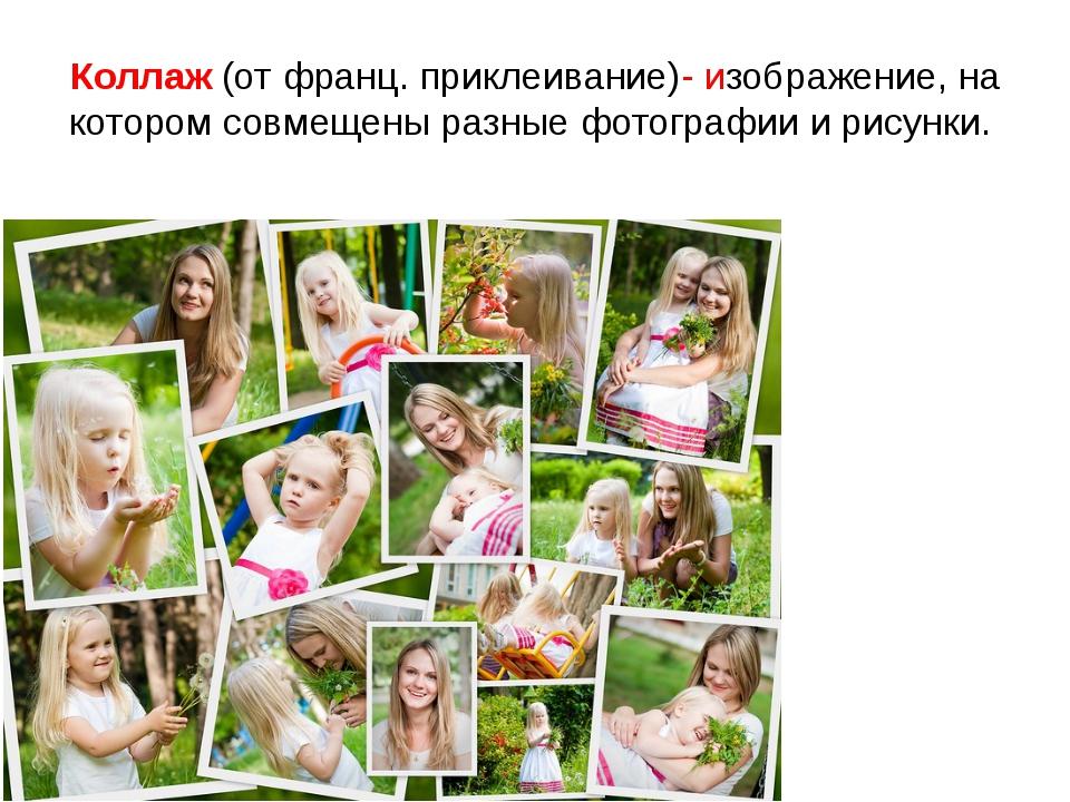 Коллаж (от франц. приклеивание)- изображение, на котором совмещены разные фот...