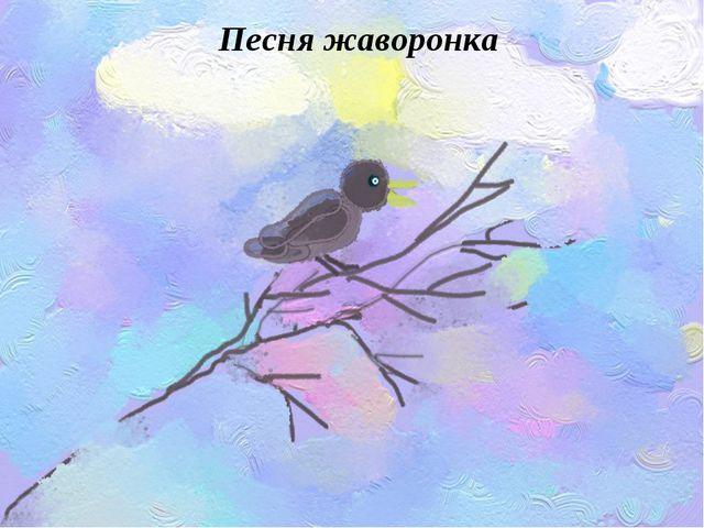 Песня жаворонка