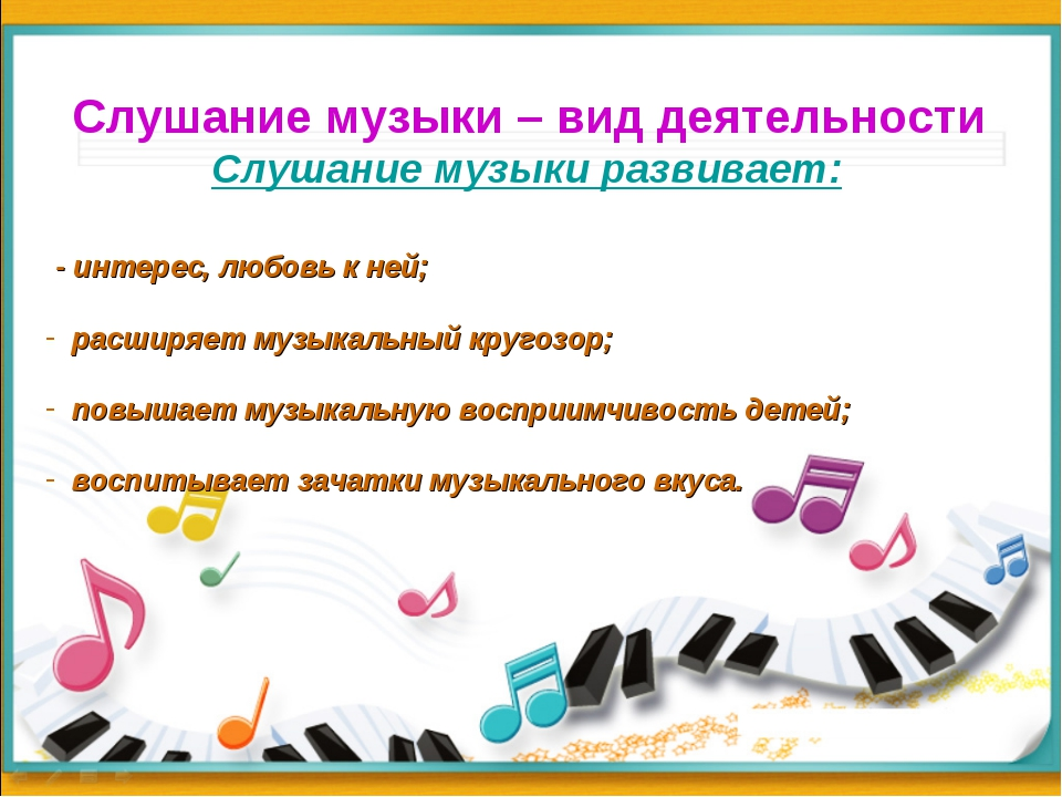 Слушание музыки – вид деятельности Слушание музыки развивает: - интерес, люб...