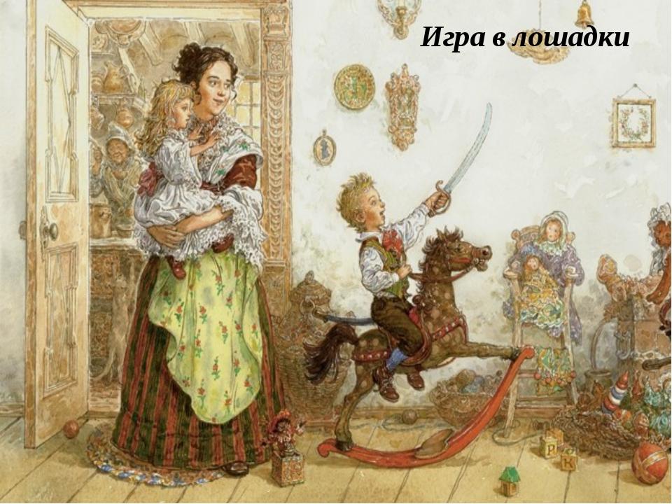 Игра в лошадки