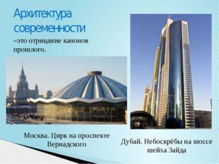 Архитектура современности –это отрицание канонов прошлого. Дубай. Небоскрёбы