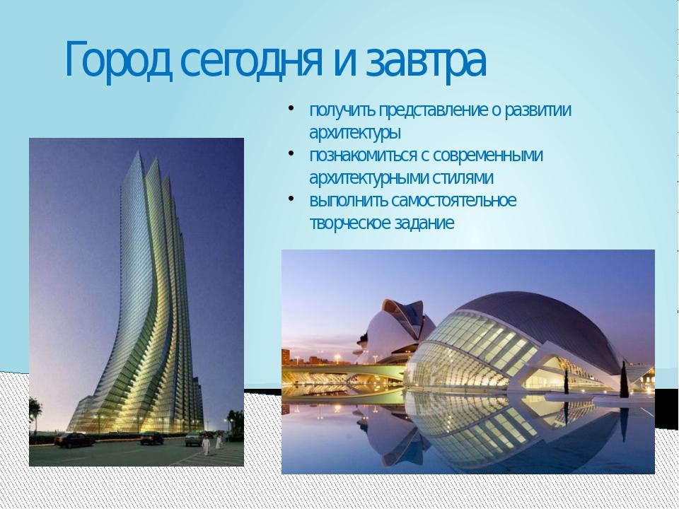 Город сегодня и завтра получить представление о развитии архитектуры познаком...