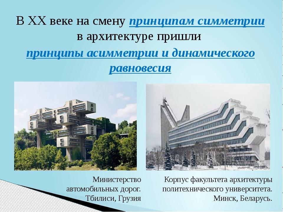 В XX веке на смену принципам симметрии в архитектуре пришли принципы асимметр...