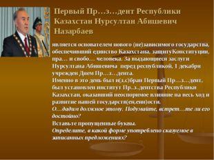 Первый Пр…з…дент Республики Казахстан Нурсултан Абишевич Назарбаев является о
