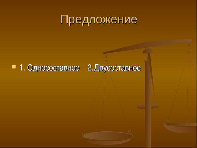 Предложение 1. Односоставное 2.Двусоставное