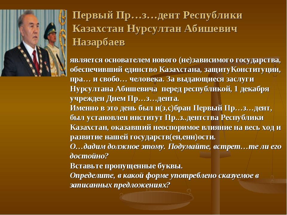 Первый Пр…з…дент Республики Казахстан Нурсултан Абишевич Назарбаев является о...