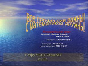 Исследовательский проект Выполнили : Махмадов Мухаммад, Янгизитов Рамиль уче