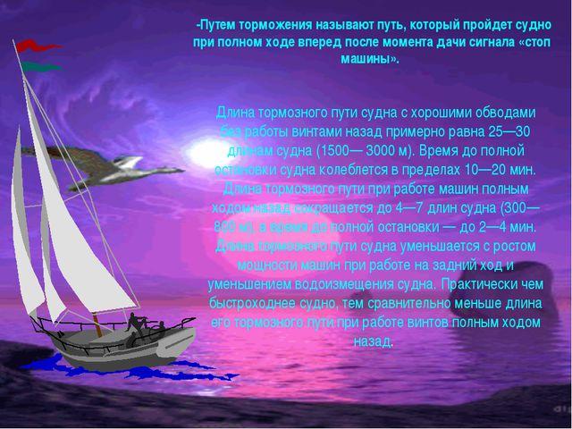 -Путем торможения называют путь, который пройдет судно при полном ходе впере...