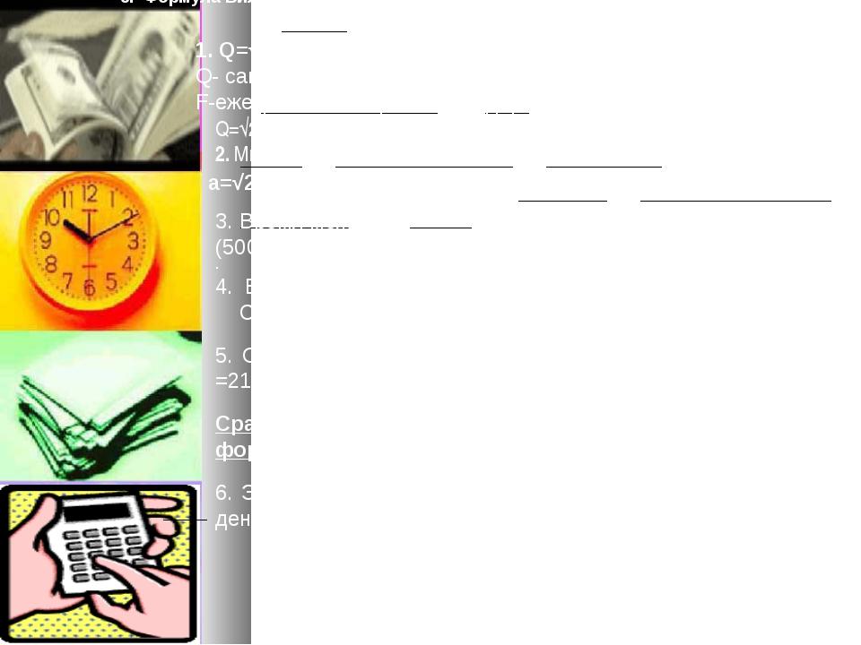 3. Формула Вильсона. 1. Q=√2Gr/F Q- самый выгодный размер партии. F-ежедневн...