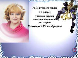 Урок русского языка в 5 классе учителя первой квалификационной категории Коле