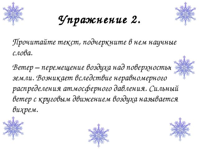 Упражнение 2. Прочитайте текст, подчеркните в нем научные слова. Ветер – пере...