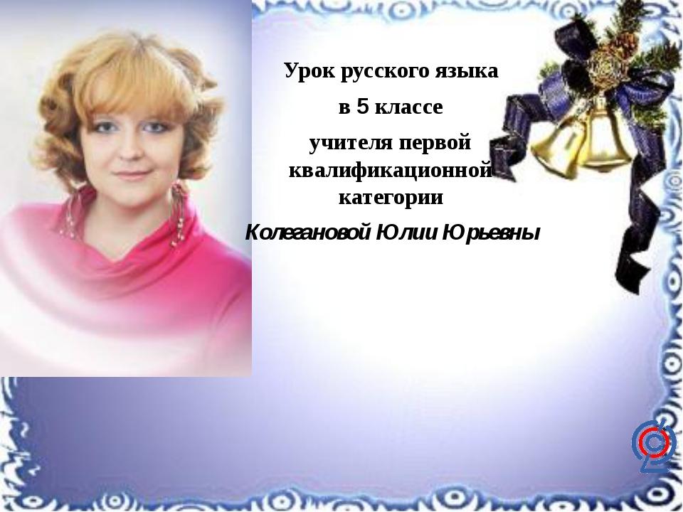 Урок русского языка в 5 классе учителя первой квалификационной категории Коле...