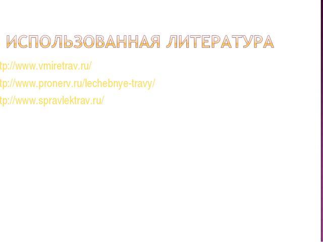 http://www.vmiretrav.ru/ http://www.pronerv.ru/lechebnye-travy/ http://www.sp...
