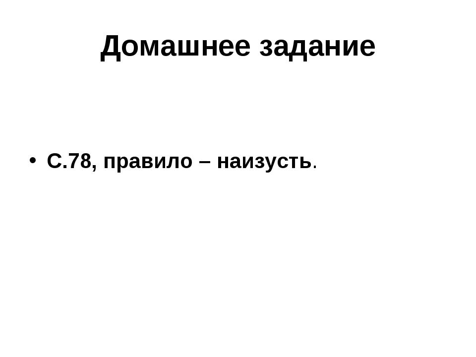 Домашнее задание С.78, правило – наизусть.