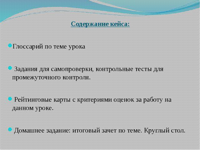 Содержание кейса: Глоссарий по теме урока Задания для самопроверки, контроль...