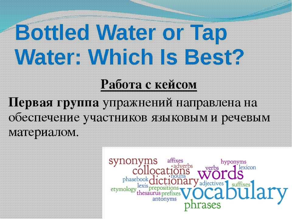 Bottled Water or Tap Water: Which Is Best? Работа с кейсом Первая группаупр...