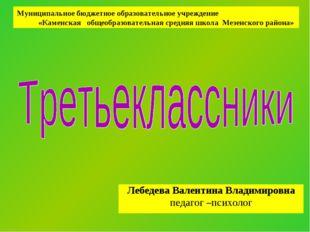 Лебедева Валентина Владимировна педагог –психолог Муниципальное бюджетное обр