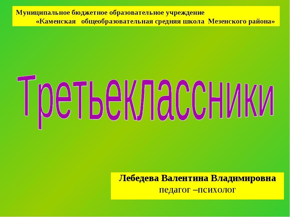 Лебедева Валентина Владимировна педагог –психолог Муниципальное бюджетное обр...