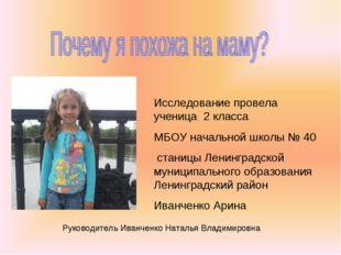 Исследование провела ученица 2 класса МБОУ начальной школы № 40 станицы Ленин