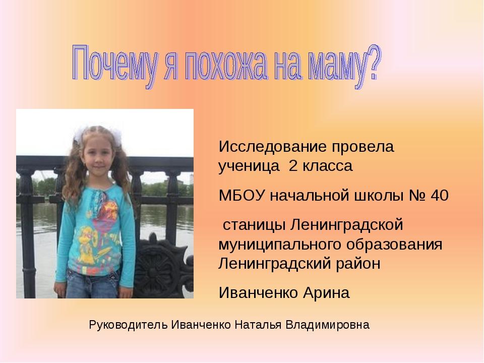Исследование провела ученица 2 класса МБОУ начальной школы № 40 станицы Ленин...