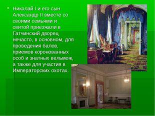 Николай I и его сын Александр II вместе со своими семьями и свитой приезжали