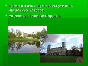Презентацию подготовила учитель начальных классов Астахова Нелли Викторовна