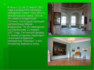 В ночь с 11 на 12 марта 1801 года в результате заговора император Павел I бы