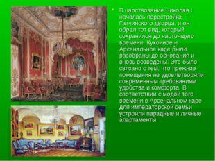 В царствование Николая I началась перестройка Гатчинского дворца, и он обрел