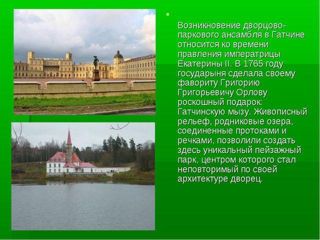 Возникновение дворцово-паркового ансамбля в Гатчине относится ко времени пра...