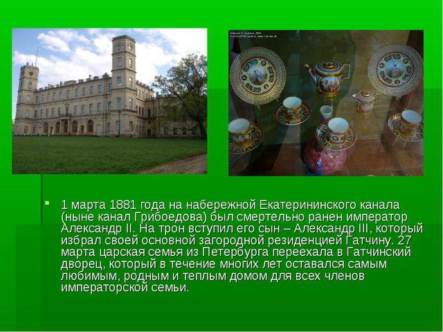 1 марта 1881 года на набережной Екатерининского канала (ныне канал Грибоедова...