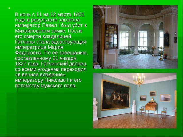 В ночь с 11 на 12 марта 1801 года в результате заговора император Павел I бы...