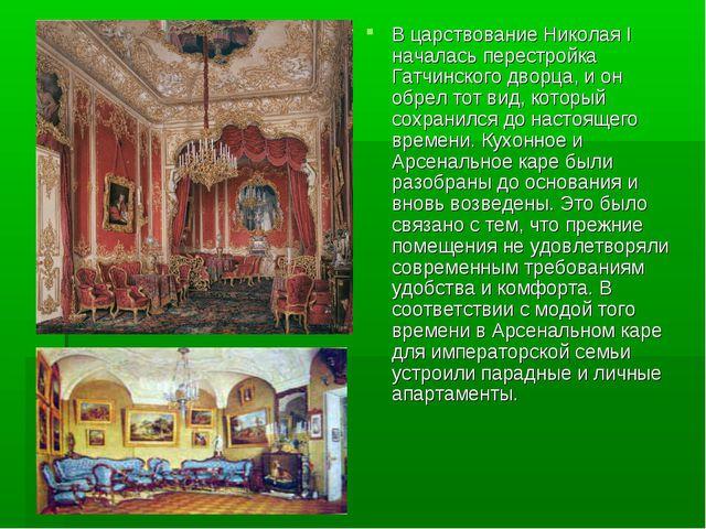 В царствование Николая I началась перестройка Гатчинского дворца, и он обрел...