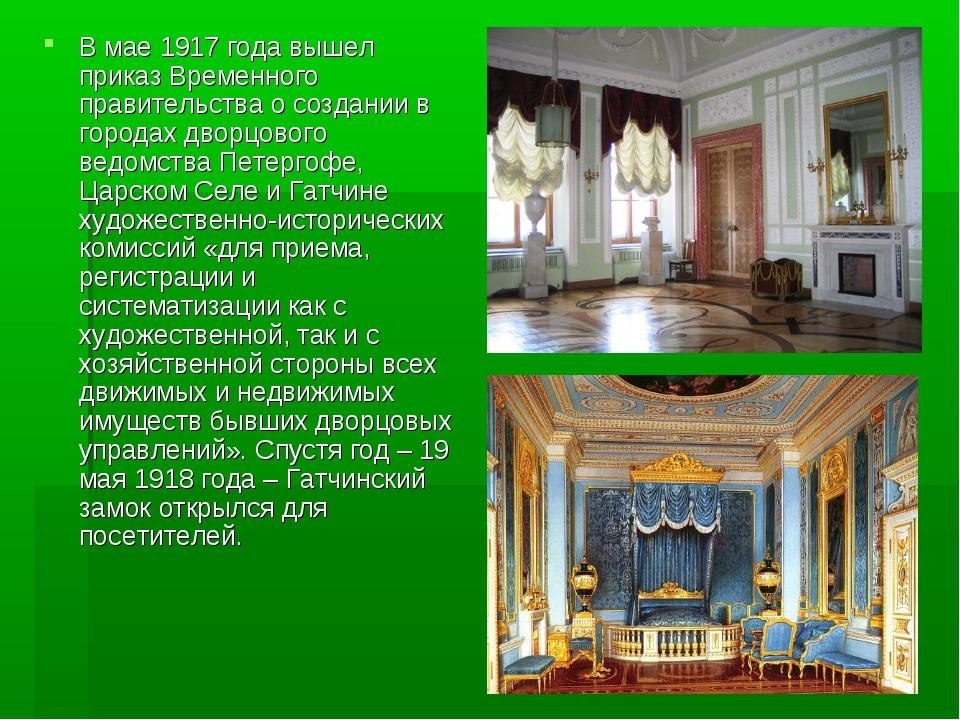 В мае 1917 года вышел приказ Временного правительства о создании в городах дв...