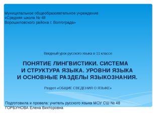 Вводный урок русского языка в 11 классе ПОНЯТИЕ ЛИНГВИСТИКИ. СИСТЕМА И СТРУК