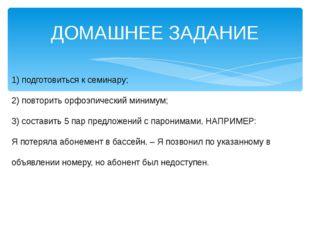 ДОМАШНЕЕ ЗАДАНИЕ 1) подготовиться к семинару; 2) повторить орфоэпический мини