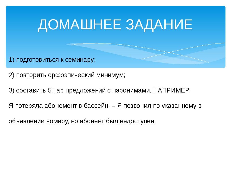 ДОМАШНЕЕ ЗАДАНИЕ 1) подготовиться к семинару; 2) повторить орфоэпический мини...