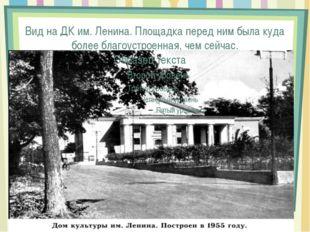 Вид на ДК им. Ленина.Площадка перед ним была куда более благоустроенная, чем