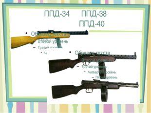 ППД-34 ППД-38 ППД-40