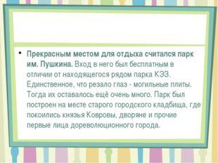 Прекрасным местом для отдыха считался парк им. Пушкина.Вход в него был бесп