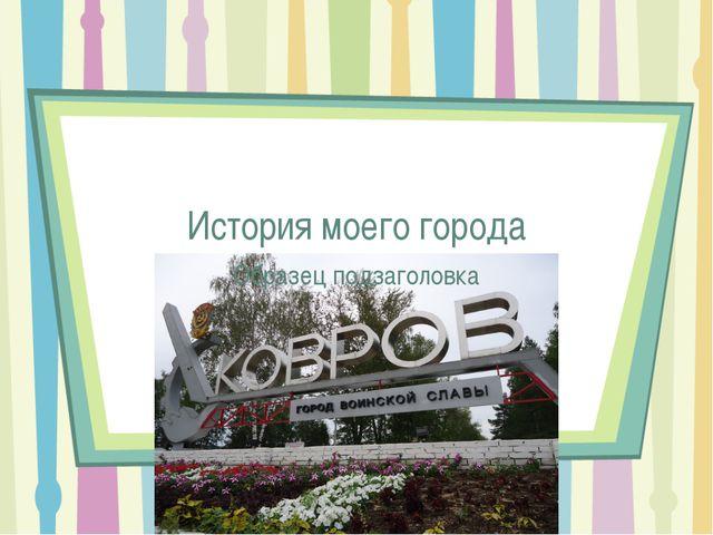 История моего города
