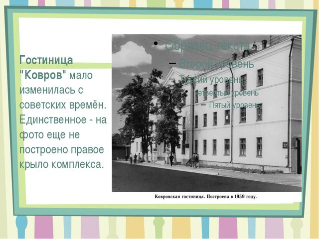 """Гостиница """"Ковров""""мало изменилась с советских времён. Единственное - на фот..."""