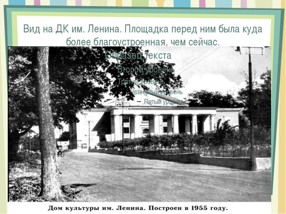 Вид на ДК им. Ленина.Площадка перед ним была куда более благоустроенная, чем...