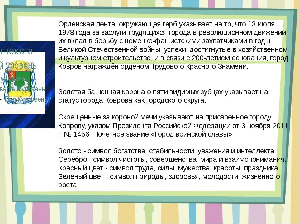Орденская лента, окружающая герб указывает на то, что 13 июля 1978 года за з...