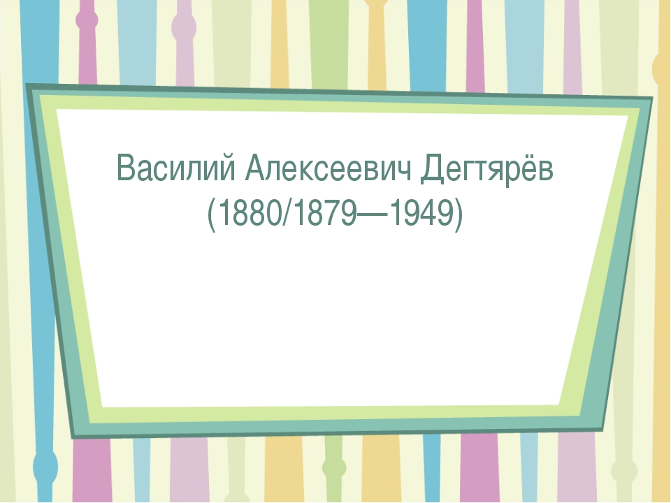 Василий Алексеевич Дегтярёв (1880/1879—1949)