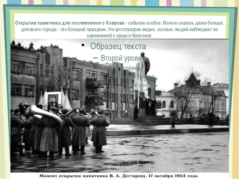 Открытие памятника для послевоенного Коврова- событие особое. Можно сказать...